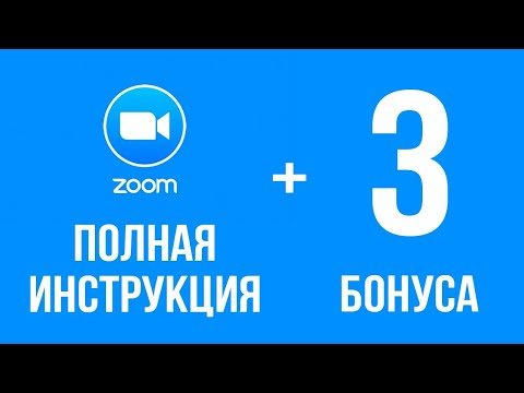 Программа ZOOM на компьютер: скачать на русском и как пользоваться [Инструкция]