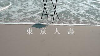 東京人壽 - Acappella 純人聲音樂版本