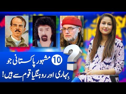 Top 10 Pakistani who belong to Bihari regions | M M Alam | Ataullah Shah Bukhari | Kamal Ahmed Rizvi