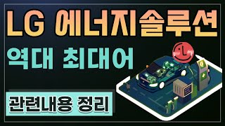 LG에너지솔루션 역대 최대어 공모주 상장일정 및 투자 리스크~ 청약 전 꼭 알고있자!!