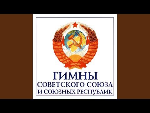 Государственный гимн Советского Союза