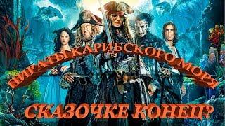 Обзор Пираты Карибского Моря: Мертвецы не рассказывают сказки