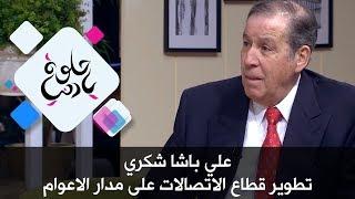 علي باشا شكري - تطوير قطاع الاتصالات على مدار الاعوام