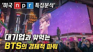미국 공영방송에서 BTS의 경제적 파워를 집중조명하다.…