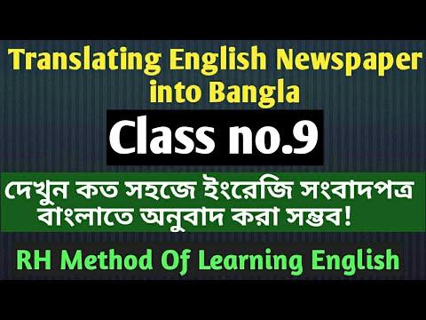 Reading English Newspaper Class no: 9