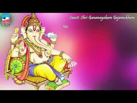 Swasti Shri Gananayakam | Lyrical Shlok