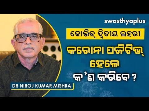 କୋଭିଡ୍ ଦ୍ୱିତୀୟ ଲହରୀ – ପଜିଟିଭ୍ ଥିଲେ କ'ଣ କରିବେ?   Dr Niroj Mishra Advice for COVID Patients, in Odia