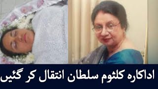 Famous Pakistani Actress Kulsoom Sultan Passed Away