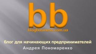 видео бизнес план пример