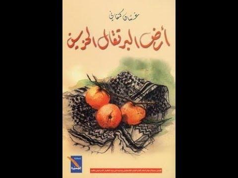 تحميل رواية غسان كنفاني ارض البرتقال الحزين
