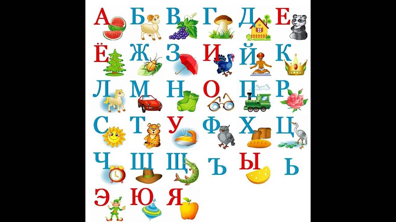 раскраска алфавит русский распечатать для детейAmelica