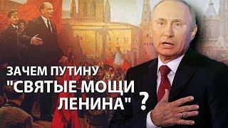 """Зачем Путину """"святые мощи Ленина"""""""