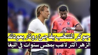جوكر المنتخب المغربي يفاجئ رونار في وقت قياسي  نبيل الزهر يجدد عقده ويصبح أكثر لاعب مغربي يلعب في