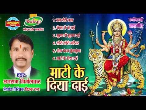 MATI KE DIYA DAI - Chhatram Nirmalkar - Chhattisgarhi Jas Geet - Audio Jukebox
