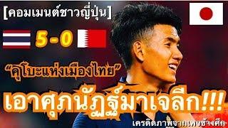 คอมเมนต์ชาวญี่ปุ่น หลังทีมชาติไทยภายใต้การนำทัพของนิชิโนะ ชนะบาห์เรนถึง 5-0 ในศึก U23 ชิงแชมป์เอเชีย