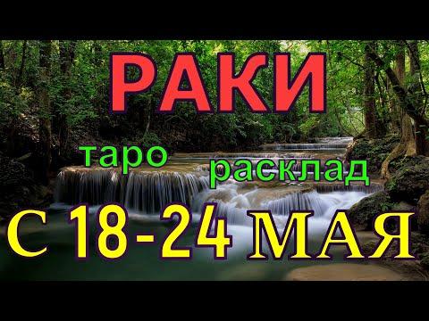 ГОРОСКОП РАКИ С 18 ПО 24 МАЯ.2020