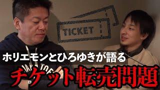 堀江貴文のQ&A「日本エンタメ界の問題点!?」〜vol.815〜