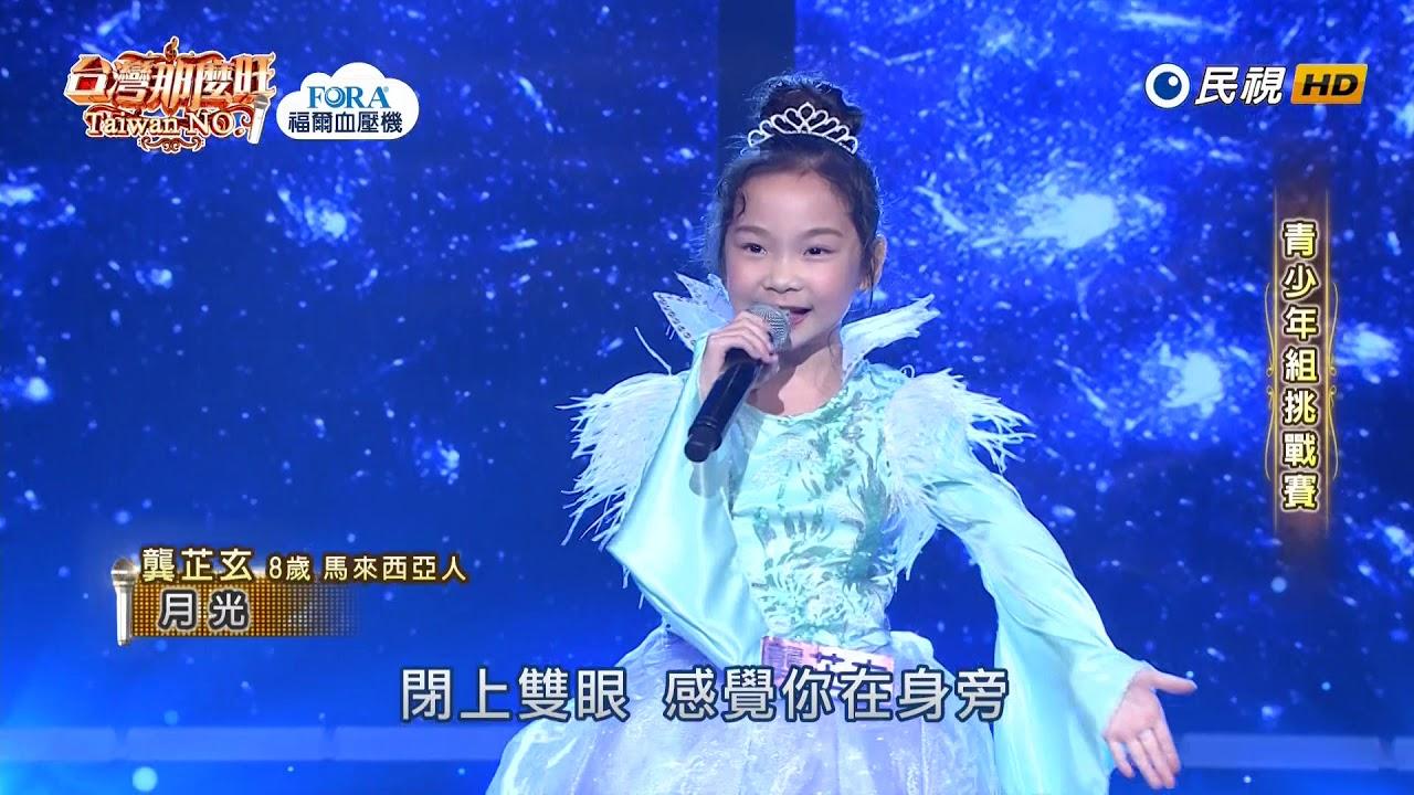 20190420 臺灣那麼旺 Taiwan No.1 龔芷玄 月光 - YouTube