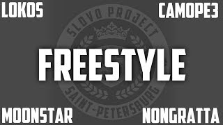 SLOVO | Saint-Petersburg - FreeStyle от Lokos, MoonStar, Саморез, NonGratta