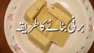 Khoya Barfi Recipe In Urdu برفی بنانے کا طریقہ How to Make Barfi At Home In Urdu | Pakistani Sweets