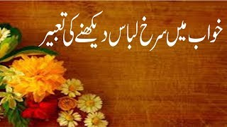 khwab mein surakh rang dekhna surakh rang dekhne ki tabeer in  urdu khwabon ki tabeer