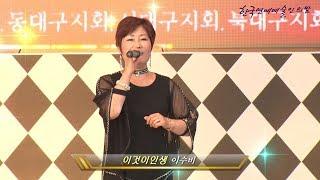 가수이수비/이것이인생/한국연예예술인의밤