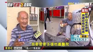 退休台鐵員坐地行乞 四年捐53萬助蓋醫院