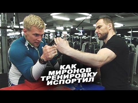 Как Сергей Миронов тренировку испортил!