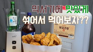 (술먹방)치킨 소주맥주 섞어서  먹어보자~~~