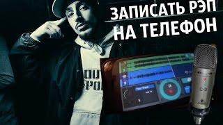 Как записать свой рэп на телефон ?