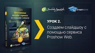 Урок 2. Создаем слайдшоу с помощью сервиса Proshow Web.