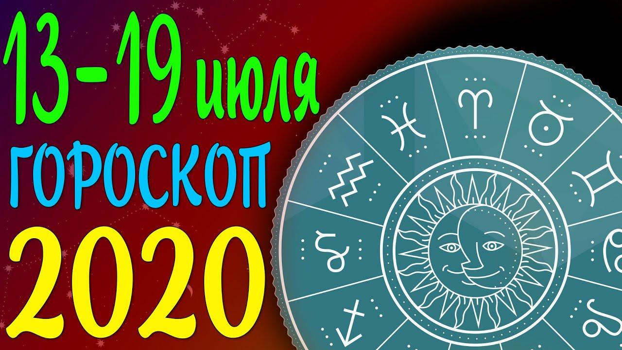13 – 19 июля 2020   Гороскоп на неделю   Для всех знаков зодиака