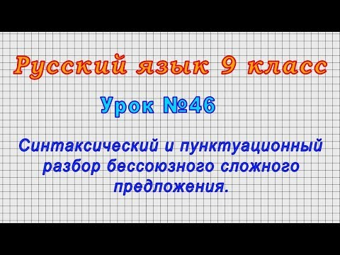Русский язык 9 класс (Урок№46 - Синтаксический и пунктуационный разбор бессоюзного сложного предл.)