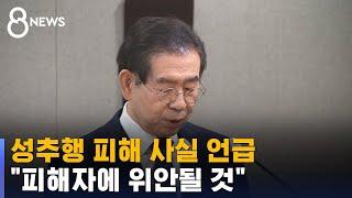 """""""박원순 성추행에 정신적 고통""""…""""피해자에 위안"""" / SBS"""