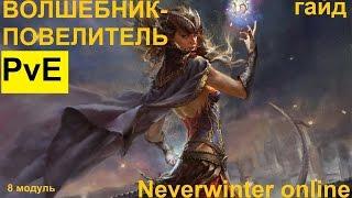 Гайд на ПВЕ мага.  Отступник.  Neverwinter online. 8 модуль.