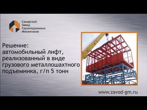 Автомобильный лифт, подъемник транспорта на этаж или крышу