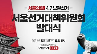 [Live] 3월 11일 4.7 보궐선거 서울선거대책위…