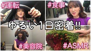 ゆるい1日密着〜美容院〜運転【ASMR】お花〜