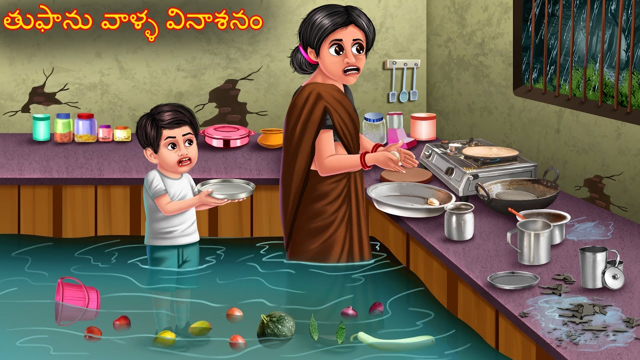Download తుఫాను వాళ్ళ వినాశనం | Tuphanuvalla Vinasanam | Telugu Kathalu | Telugu Stories | Deyyam Kathalu