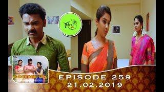 Kalyana Veedu | Tamil Serial | Episode 259 | 21/02/19 |Sun Tv |Thiru Tv