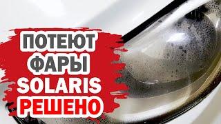 Как устранить запотевание фар Хендай Солярис (Hyundai Solaris)?