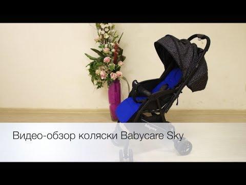 Видео-обзор коляски Babycare Sky плюсы и минусы