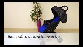 коляска Baby Care Sky обзор