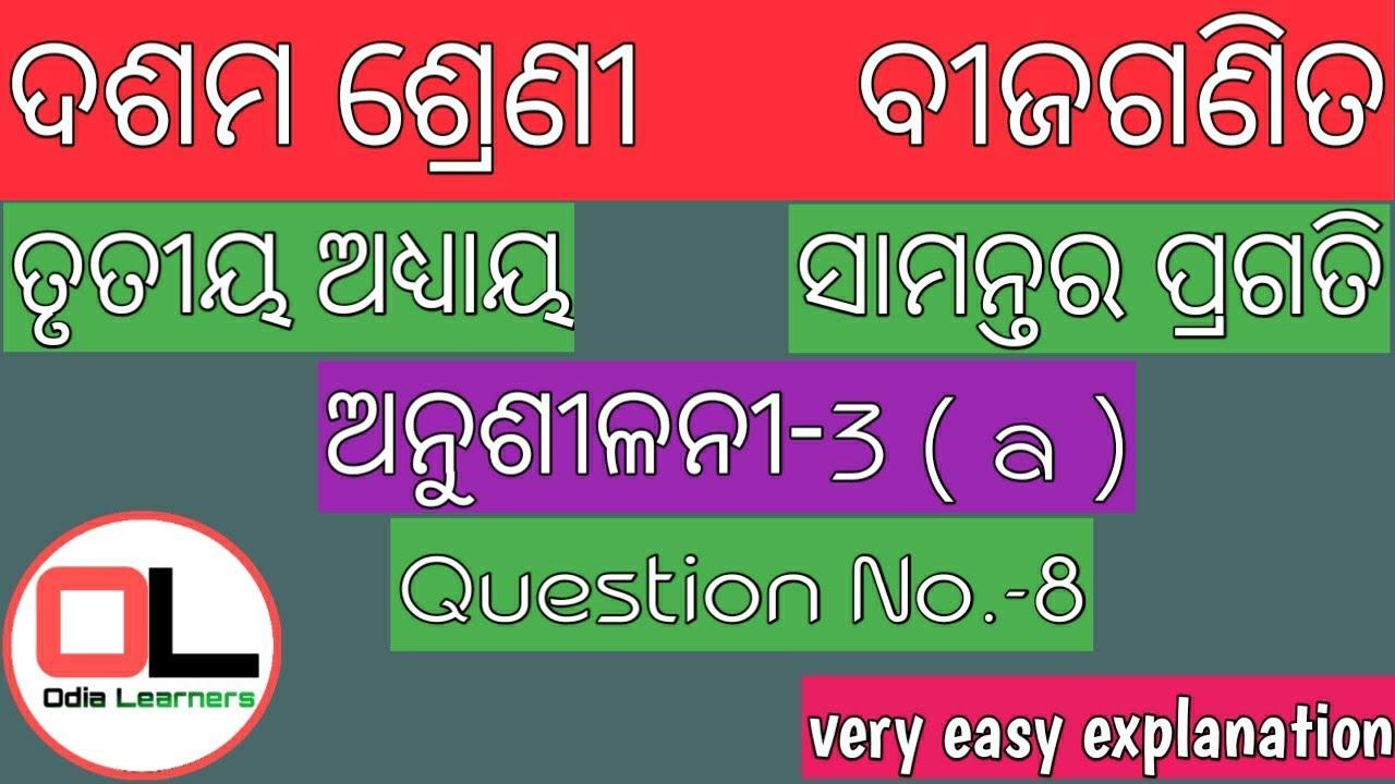 Arithmetic progression class 10 Odia medium math || 10th ...
