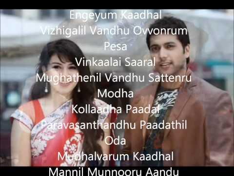 Engeyum Kadhal Audio song with lyrics Tamil song