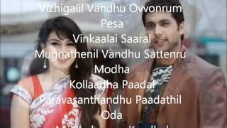 Engeyum Kadhal Audio song with lyrics Tamil song