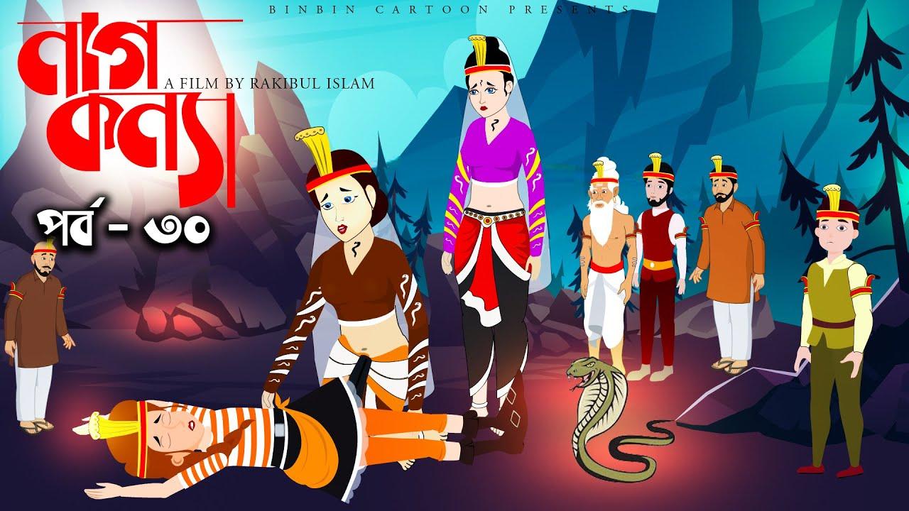 নাগ কন্যা   Naag kanya   Episode 30   Bangla Cartoon   Bangla Nagin golpo   Bengali Rupkothar golpo