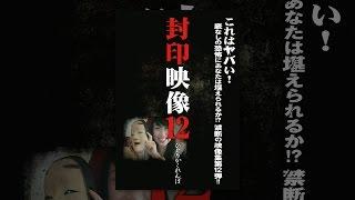 封印映像12 ひとりかくれんぼ thumbnail