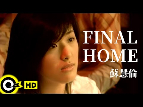 蘇慧倫 Tarcy Su【final home】Official Music Video