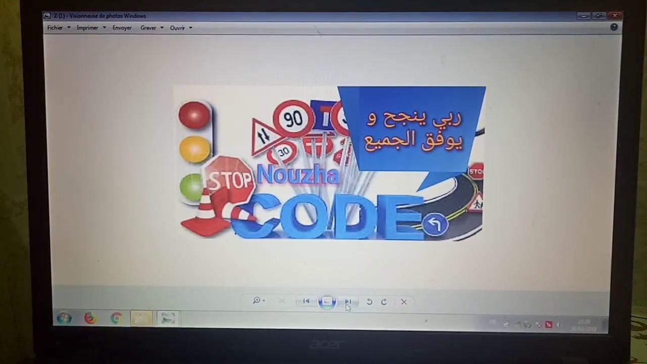 كتاب تعليم السياقة في الجزائر مجانا 2018